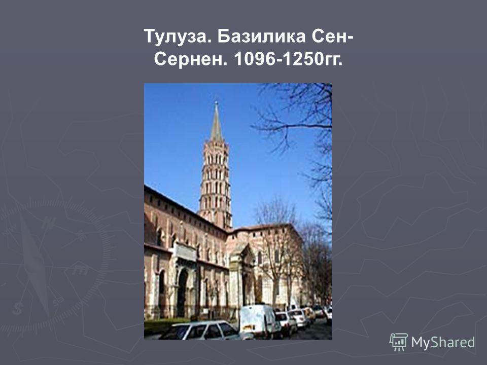 Тулуза. Базилика Сен- Сернен. 1096-1250гг.