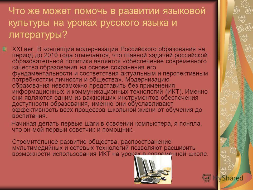 Что же может помочь в развитии языковой культуры на уроках русского языка и литературы? XXI век. В концепции модернизации Российского образования на период до 2010 года отмечается, что главной задачей российской образовательной политики является «обе