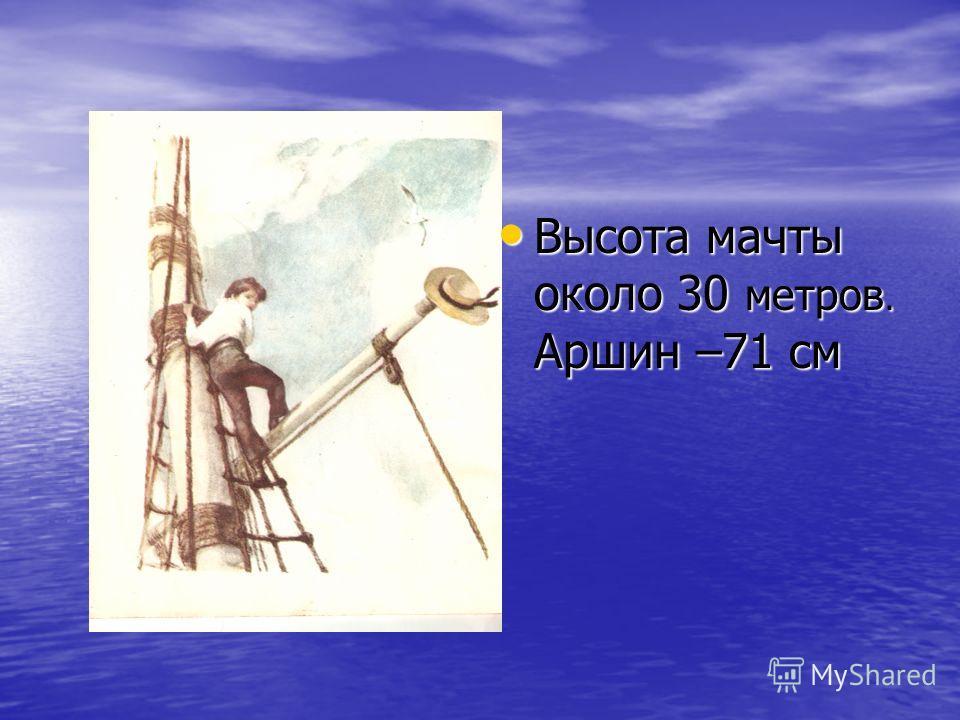 Высота мачты около 30 метров. Аршин –71 см Высота мачты около 30 метров. Аршин –71 см