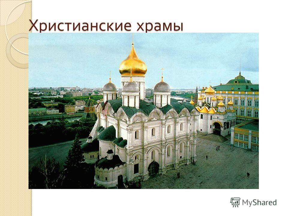 Христианские храмы Христианские храмы