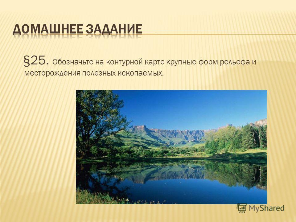 §25. Обозначьте на контурной карте крупные форм рельефа и месторождения полезных ископаемых.