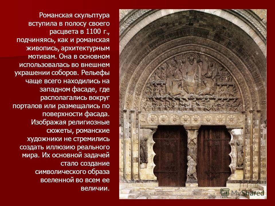 Романская скульптура вступила в полосу своего расцвета в 1100 г., подчиняясь, как и романская живопись, архитектурным мотивам. Она в основном использовалась во внешнем украшении соборов. Рельефы чаще всего находились на западном фасаде, где располага