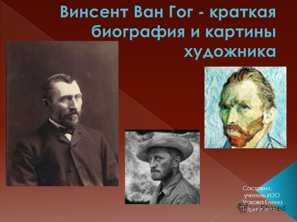 Составил: учитель ИЗО Ускова Елена Борисовна