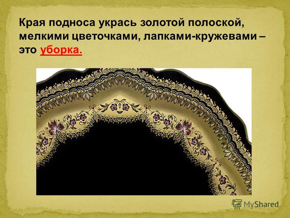 Края подноса укрась золотой полоской, мелкими цветочками, лапками-кружевами – это уборка.