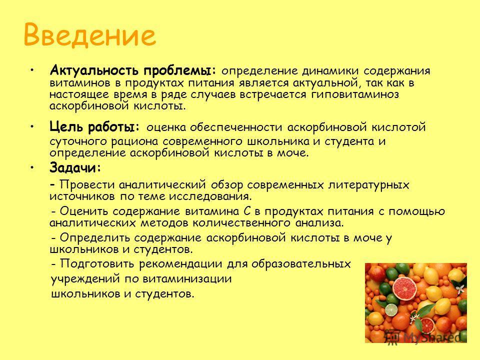 Методы качественного и количественного определения витаминов