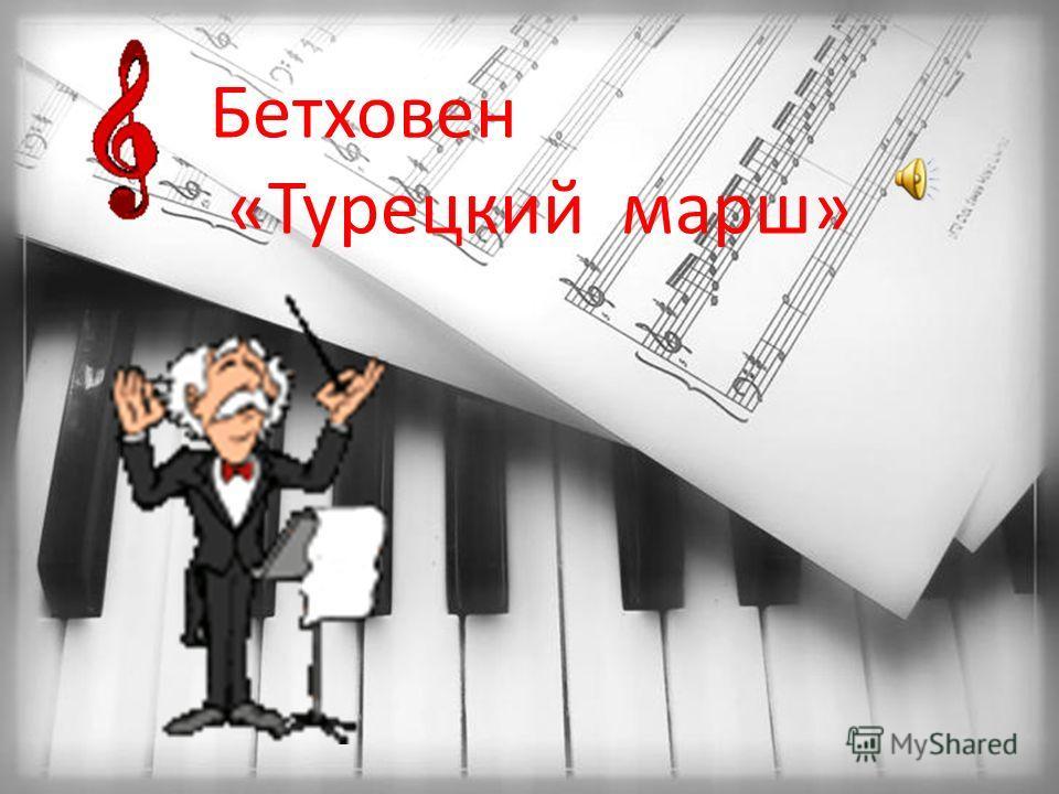 Бетховен «Турецкий марш»