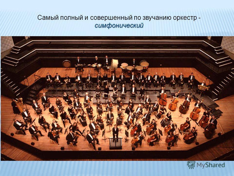 симфонический Самый полный и совершенный по звучанию оркестр - симфонический