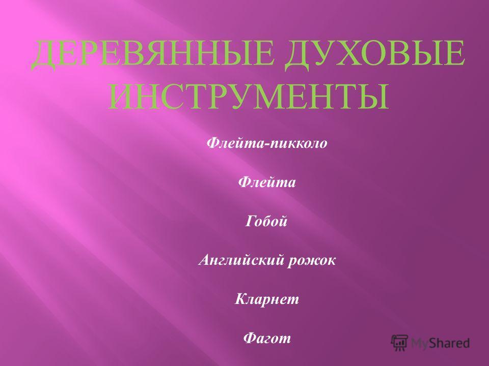 Презентацию на тему орган по музыкальный инструмент