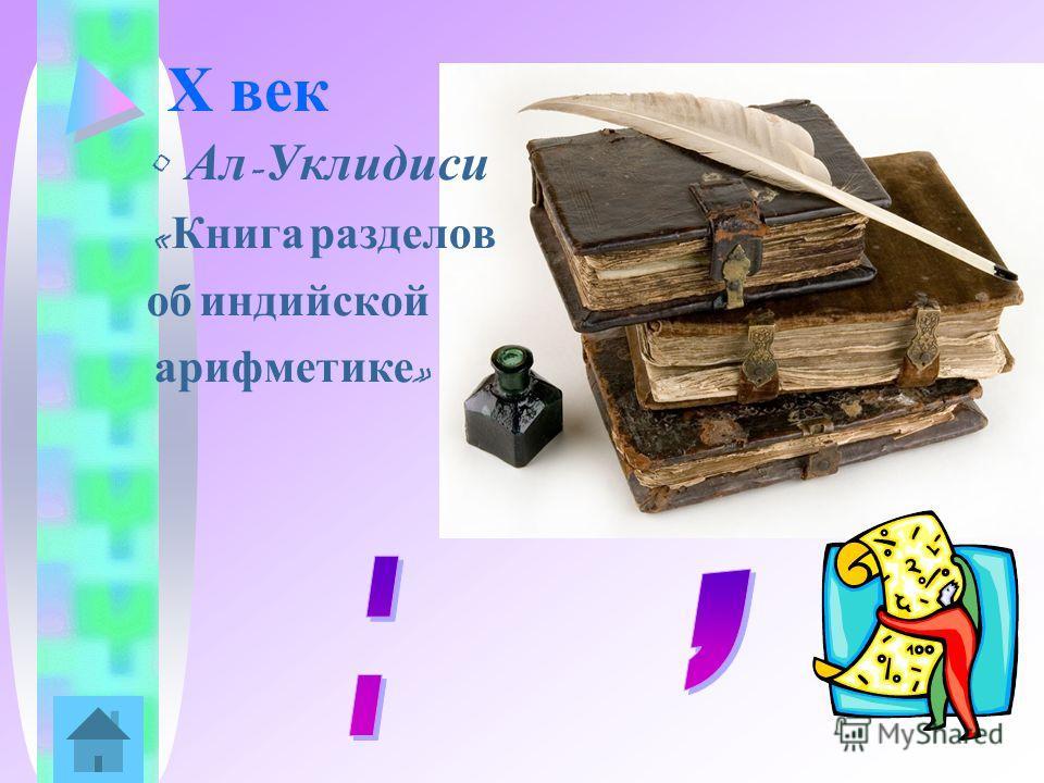X век Ал - Уклидиси « Книга разделов об индийской арифметике »