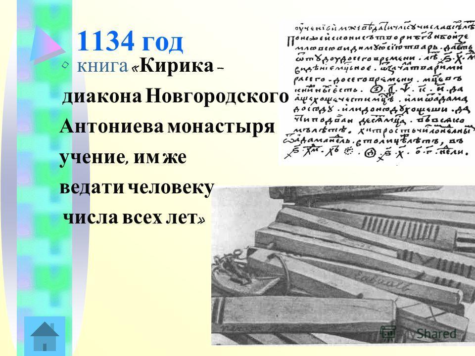 1134 год книга « Кирика – диакона Новгородского Антониева монастыря учение, им же ведати человеку числа всех лет »