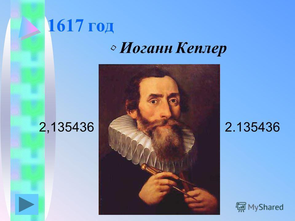 1617 год Иоганн Кеплер 2,1354362.135436