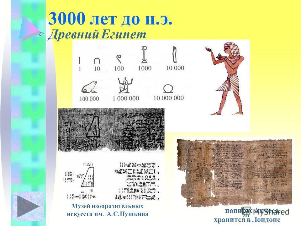 Древний Египет папирус Ахмеса, хранится в Лондоне 3000 лет до н.э. Музей изобразительных искусств им. А. С. Пушкина