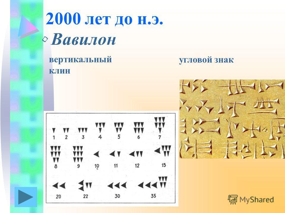 2000 лет до н.э. Вавилон вертикальный клин угловой знак