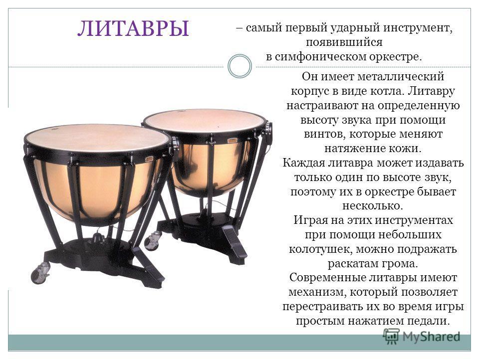 Звук ударные инструменты скачать бесплатно