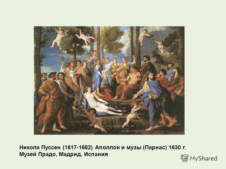 Никола Пуссен (1617-1682) Аполлон и музы (Парнас) 1630 г. Музей Прадо, Мадрид, Испания