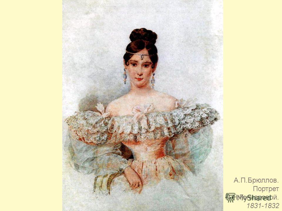 А.П.Брюллов. Портрет Н.Н.Гончаровой. 1831-1832