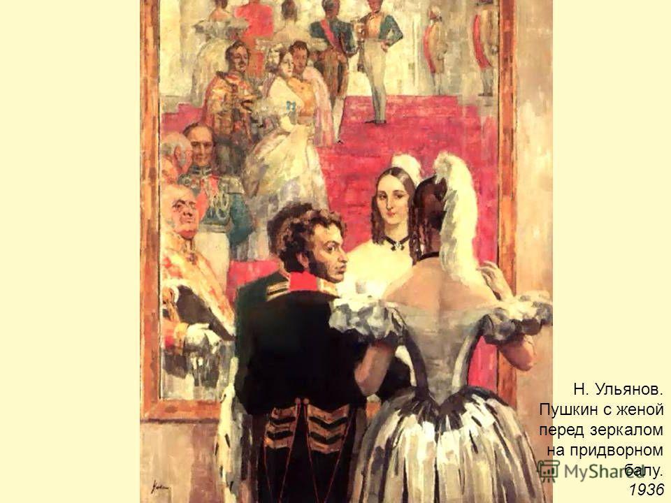 Н. Ульянов. Пушкин с женой перед зеркалом на придворном балу. 1936