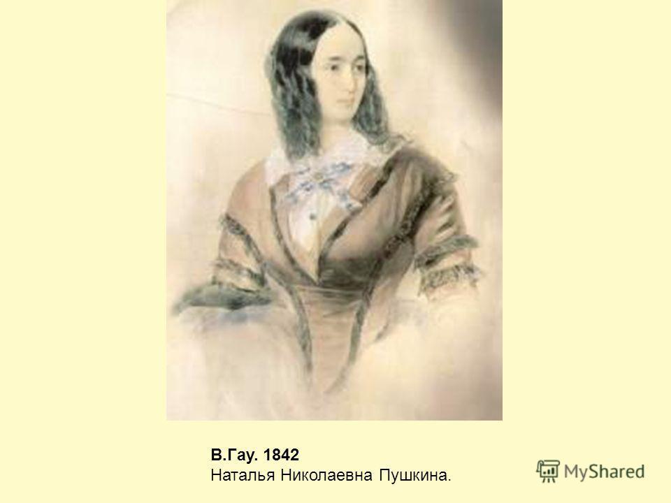 В.Гау. 1842 Наталья Николаевна Пушкина.