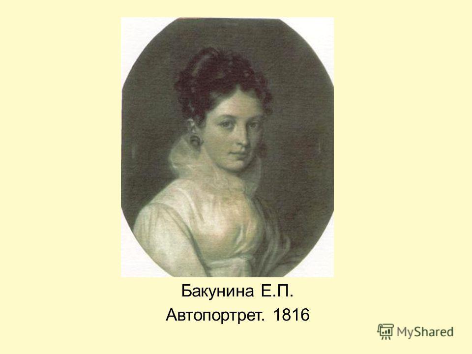Бакунина Е.П. Автопортрет. 1816