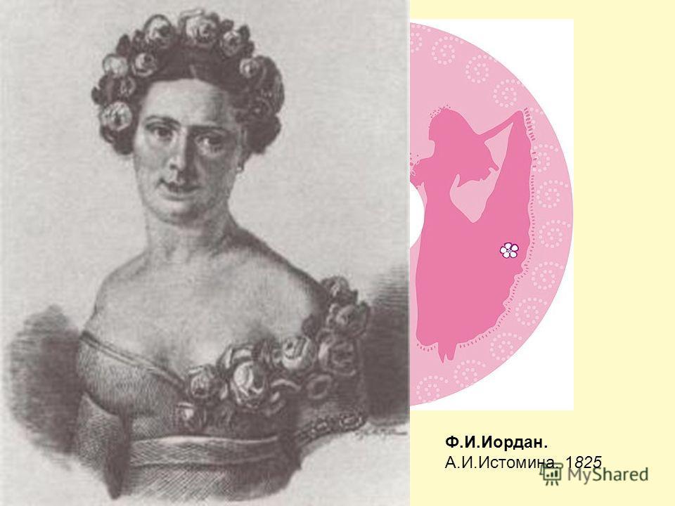 Ф.И.Иордан. А.И.Истомина. 1825