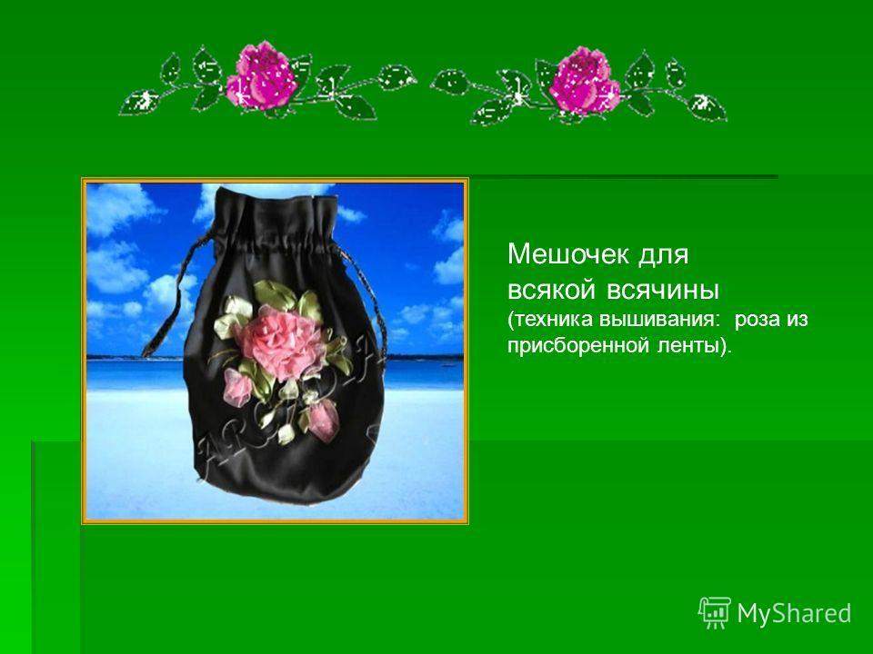 Мешочек для всякой всячины (техника вышивания: роза из присборенной ленты).