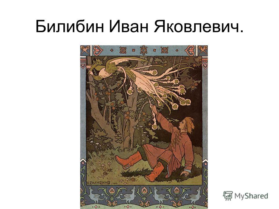 Билибин Иван Яковлевич.