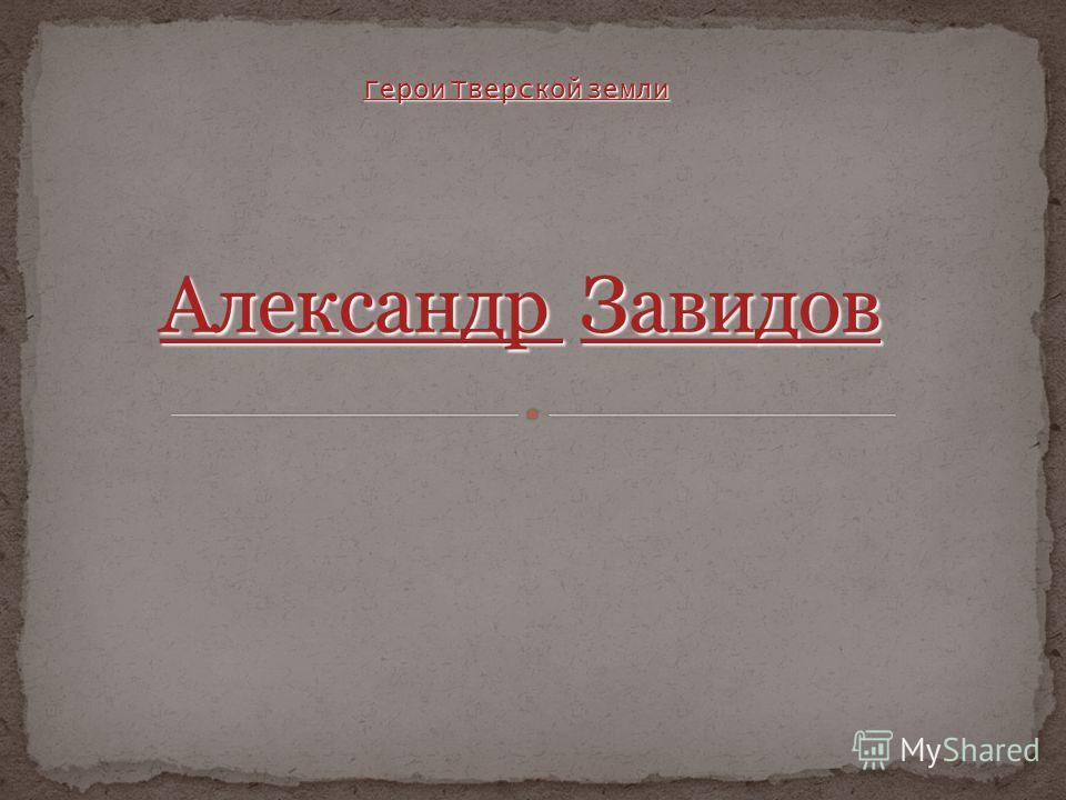 Герои Тверской земли Герои Тверской земли
