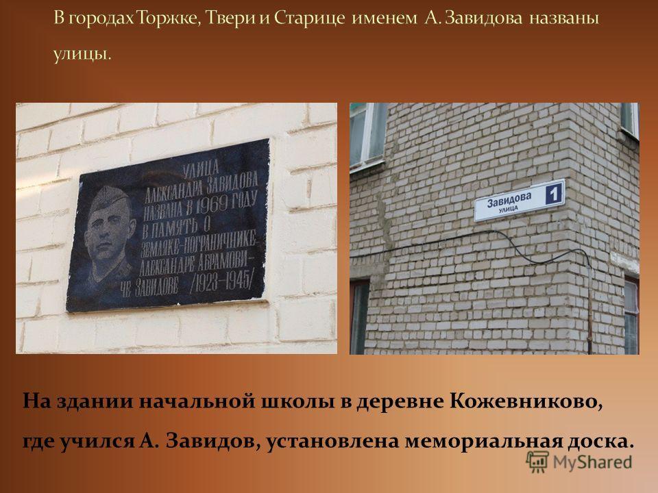 На здании начальной школы в деревне Кожевниково, где учился А. Завидов, установлена мемориальная доска.