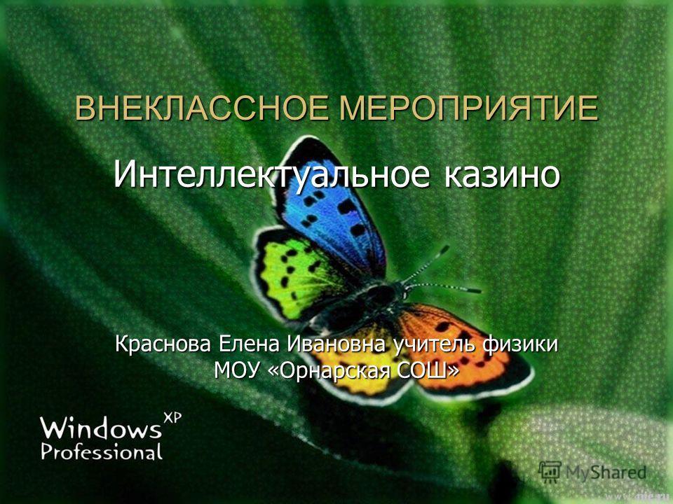 vneklassnaya-rabota-2-klass-intellektualnoe-kazino