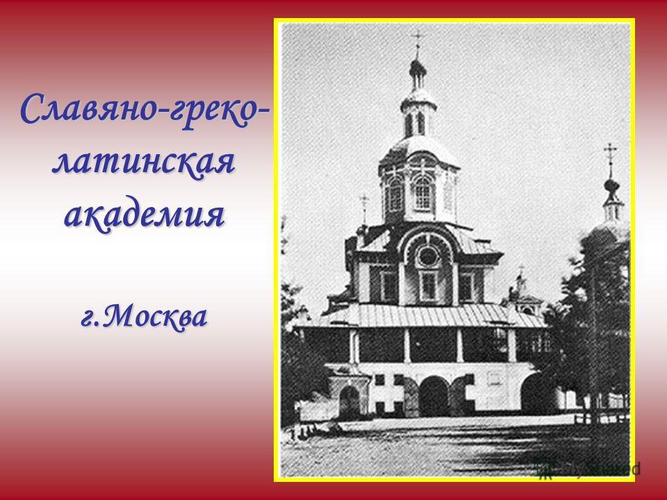 Славяно-греко- латинская академия г.Москва