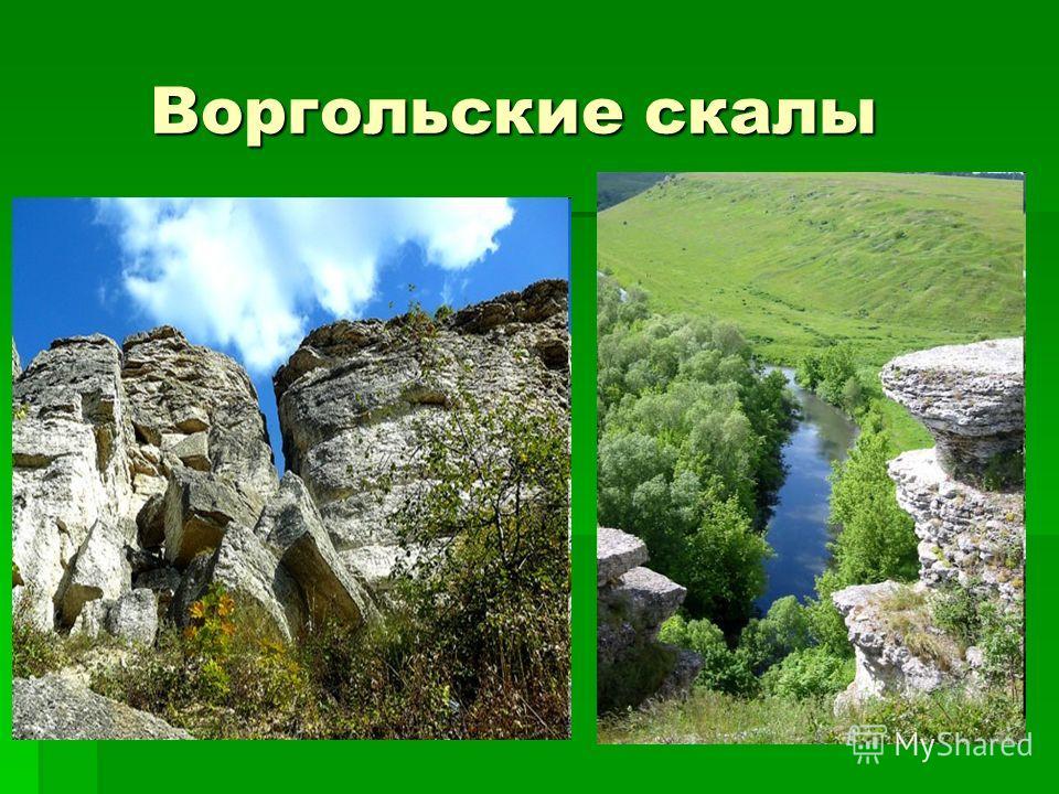 Воргольские скалы Воргольские скалы