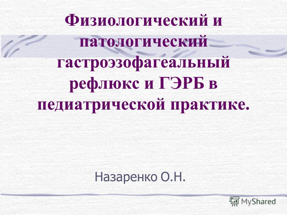 Физиологический и патологический гастроэзофагеальный рефлюкс и ГЭРБ в педиатрической практике. Назаренко О.Н.