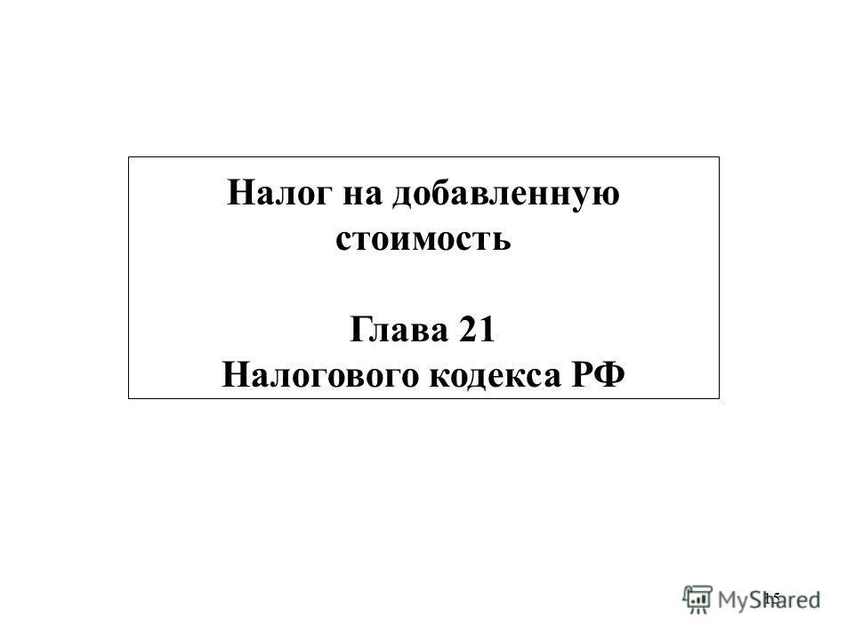 15 Налог на добавленную стоимость Глава 21 Налогового кодекса РФ