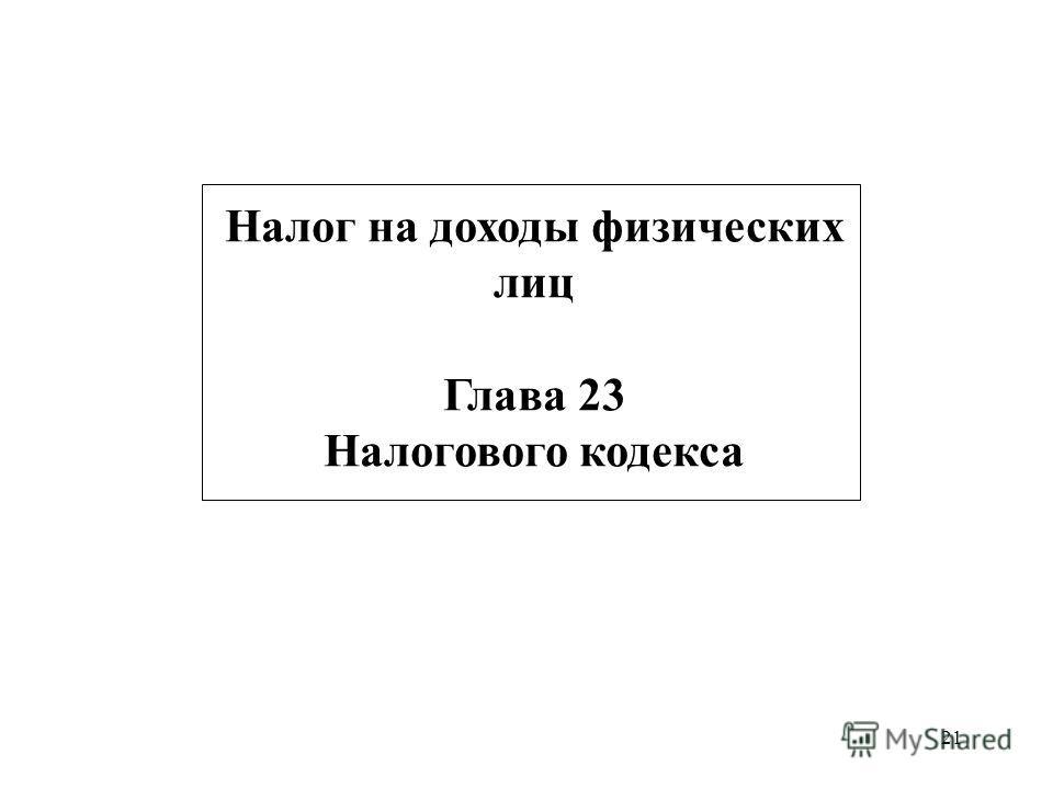 21 Налог на доходы физических лиц Глава 23 Налогового кодекса