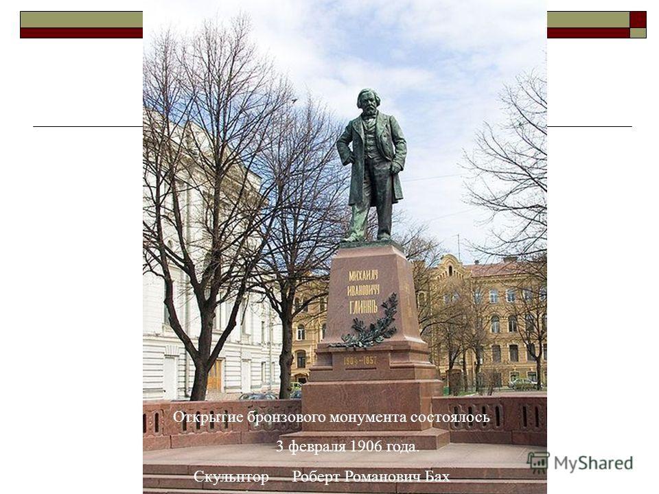Открытие бронзового монумента состоялось 3 февраля 1906 года. Скульптор Роберт Романович Бах