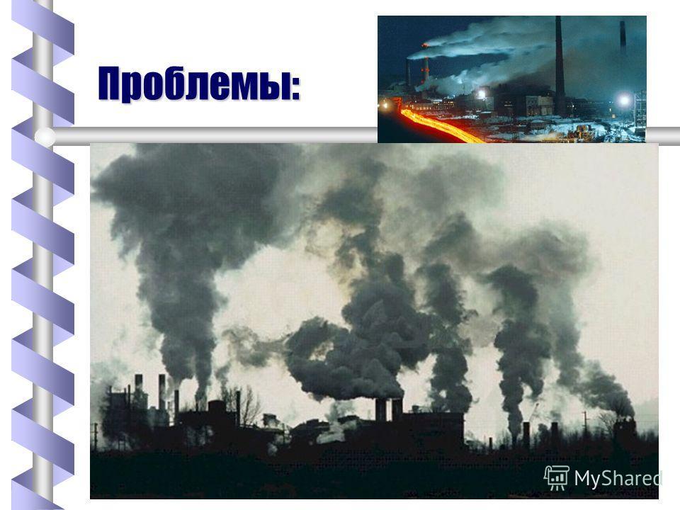 Проблемы: b Дефицит руд b Сильно изношено оборудование b Недостаток современных технологий и техники b Низкокачественные металлы b Цены выше мировых b Загрязнение окружающей среды
