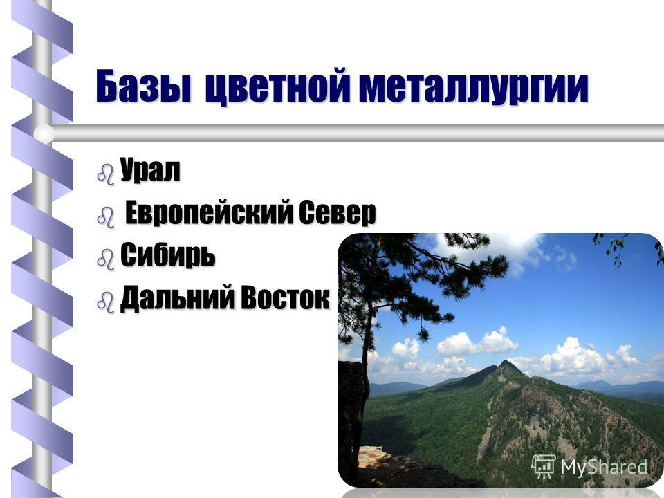 Базы цветной металлургии b Урал b Европейский Север b Сибирь b Дальний Восток