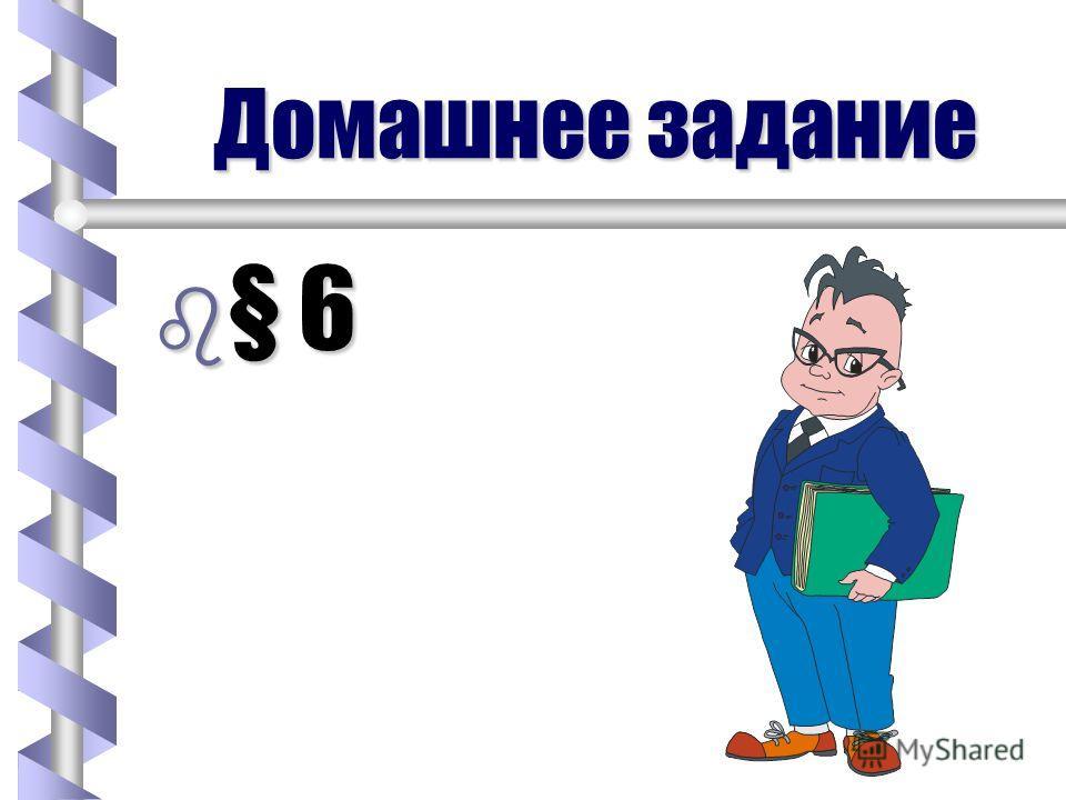 Домашнее задание b § 6