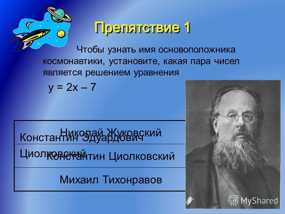 Любимова Виктория Сергеевна ГБОУ СОШ 454 Урок с применением ИКТ