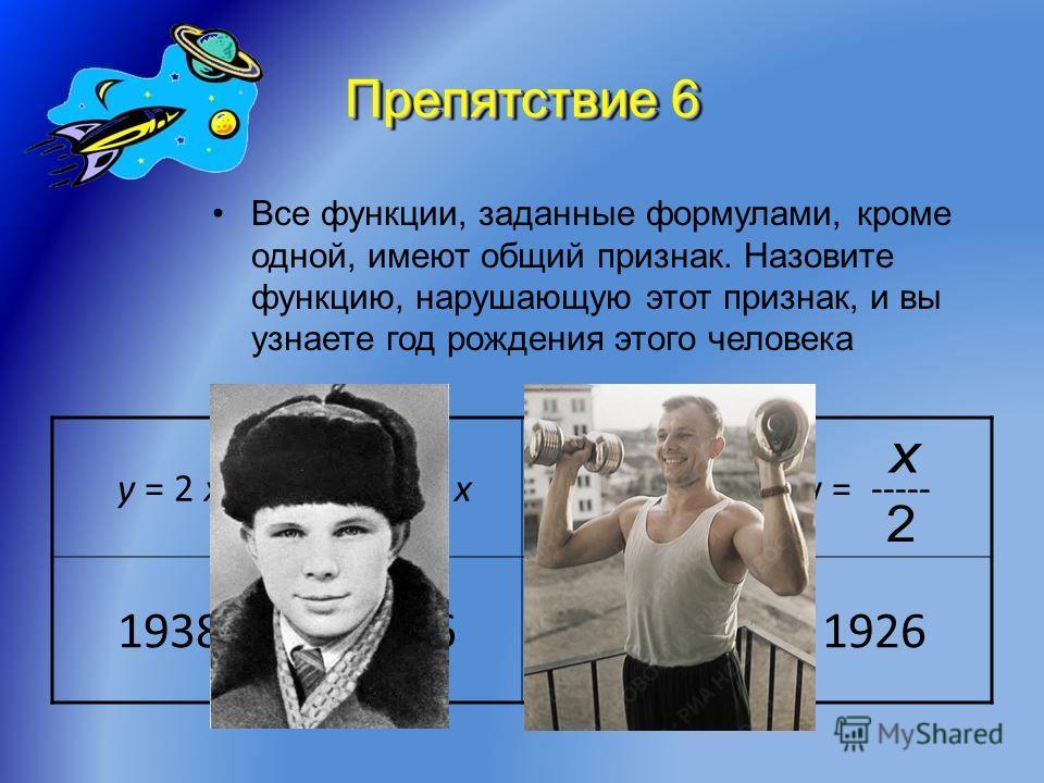 Препятствие 5 Узнать его имя вы сможете, прочитав «шифровку» с помощью «ключа». Юрий Алексеевич Гагарин