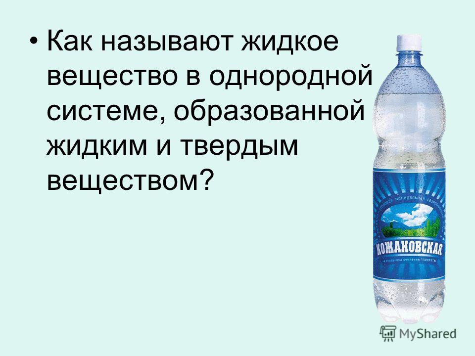 Как называют жидкое вещество в однородной системе, образованной жидким и твердым веществом?