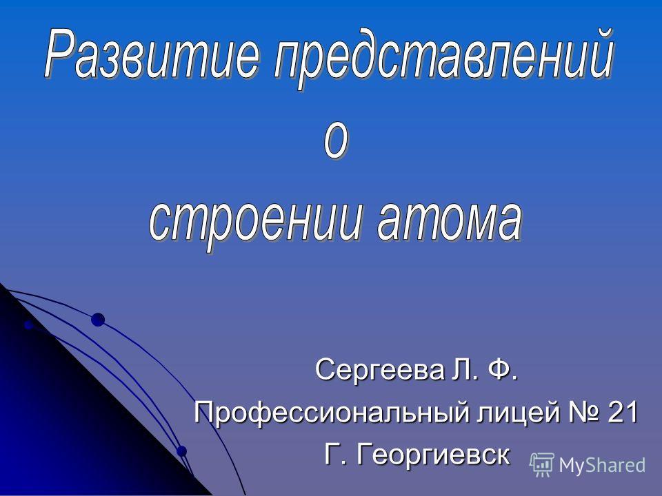 Сергеева Л. Ф. Профессиональный лицей 21 Г. Георгиевск