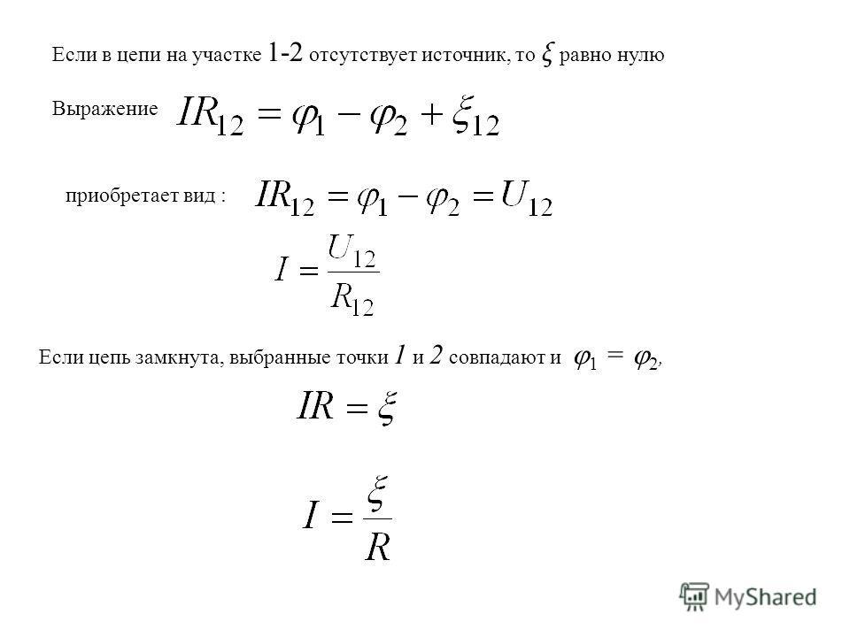 Если в цепи на участке 1-2 отсутствует источник, то ξ равно нулю Выражение приобретает вид : Если цепь замкнута, выбранные точки 1 и 2 совпадают и 1 = 2,