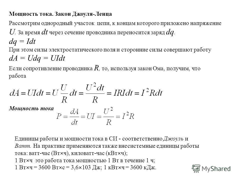 Мощность тока. Закон Джоуля-Ленца Рассмотрим однородный участок цепи, к концам которого приложено напряжение U. За время dt через сечение проводника переносится заряд dq. dq = Idt При этом силы электростатического поля и сторонние силы совершают рабо