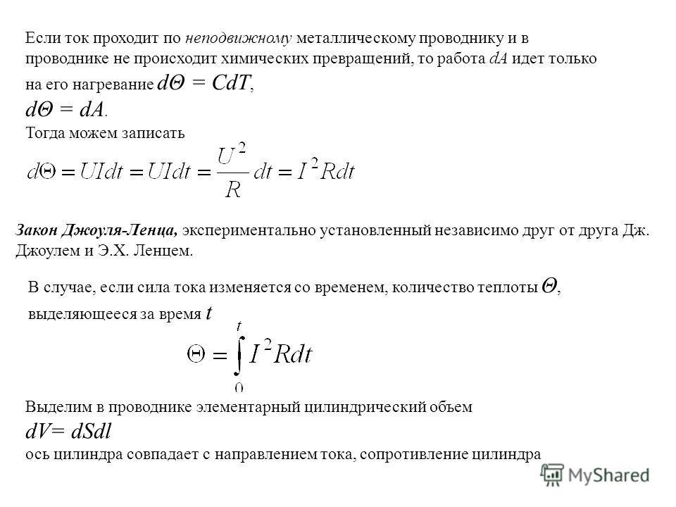 Если ток проходит по неподвижному металлическому проводнику и в проводнике не происходит химических превращений, то работа dA идет только на его нагревание dΘ = CdT, dΘ = dA. Тогда можем записать Закон Джоуля-Ленца, экспериментально установленный нез