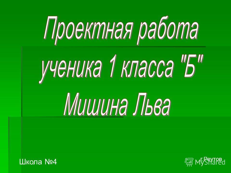 Школа 4 г.Реутов