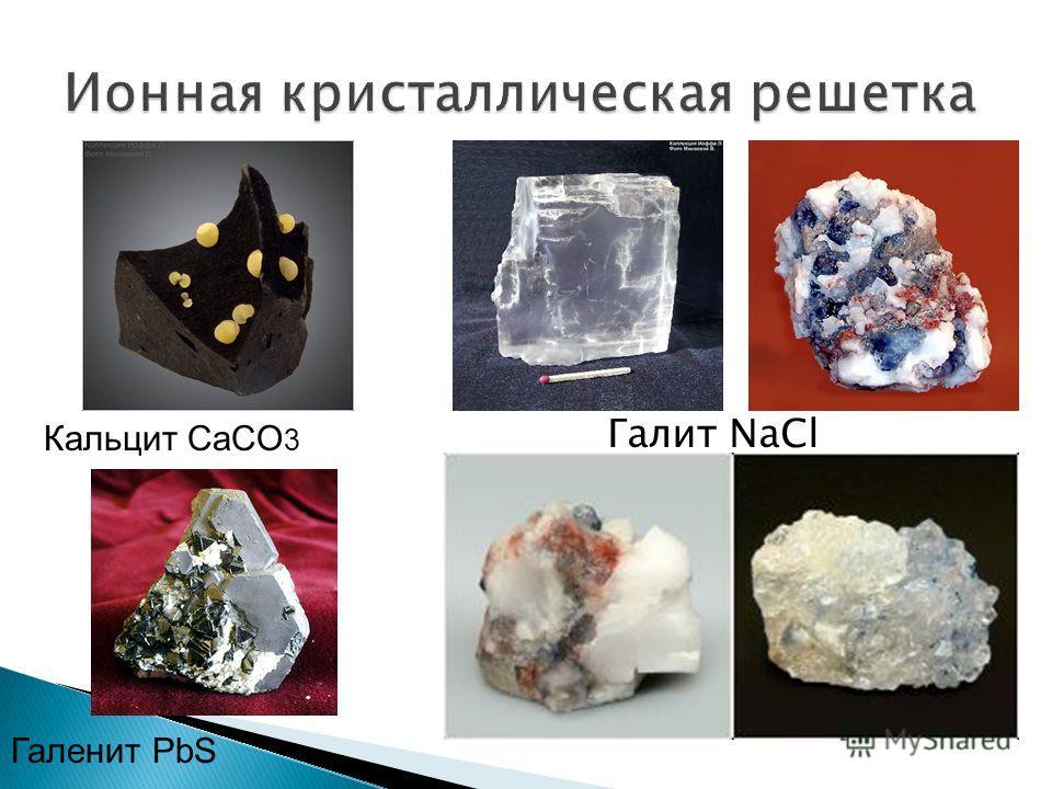 Кальцит CaCO 3 Галенит PbS Галит NaCl