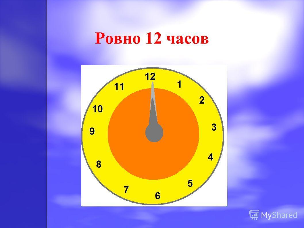 Ровно 12 часов
