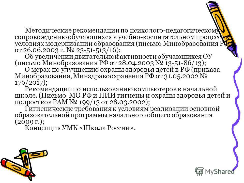 Методические рекомендации по психолого-педагогическому сопровождению обучающихся в учебно-воспитательном процессе в условиях модернизации образования (письмо Минобразования РФ от 26.06.2003 г. 23-51-513/16); Об увеличении двигательной активности обуч