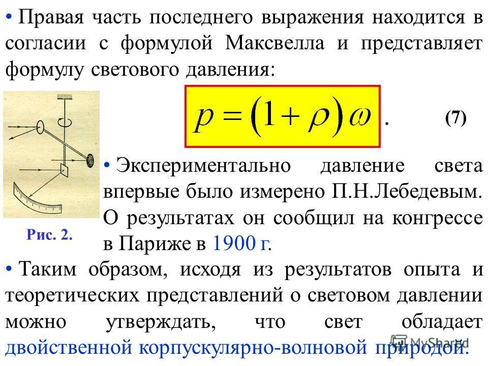Правая часть последнего выражения находится в согласии с формулой Максвелла и представляет формулу светового давления: (7) Рис. 2. Экспериментально давление света впервые было измерено П.Н.Лебедевым. О результатах он сообщил на конгрессе в Париже в 1